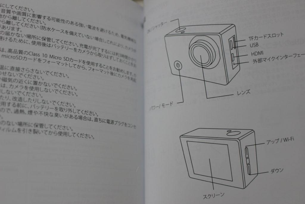 日本語で書かれた説明書