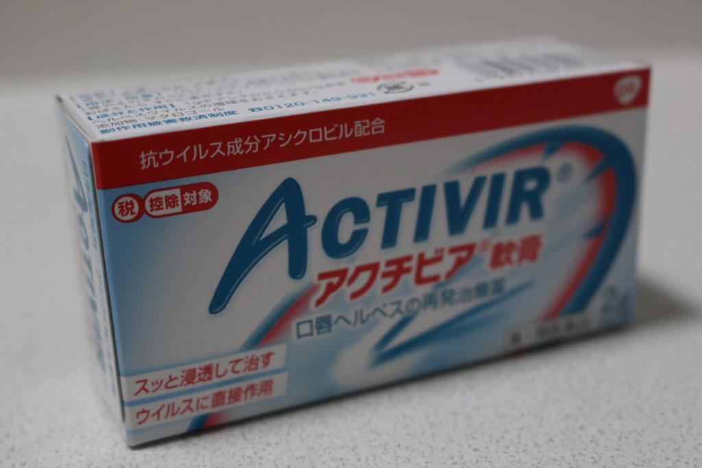 日本薬局方のアクチビア軟膏