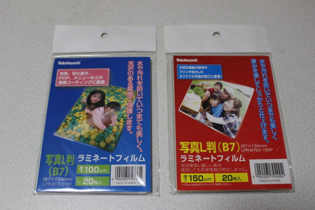 2種類のラミネートフィルム