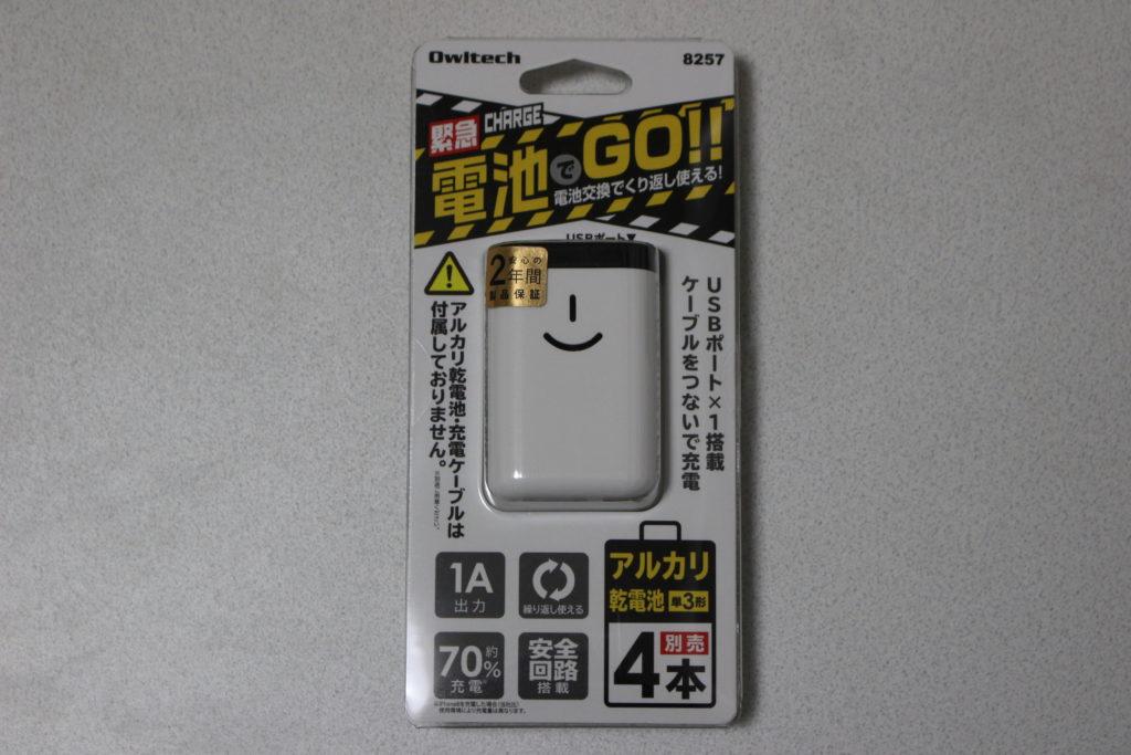 オウルテックの電池でGO!!