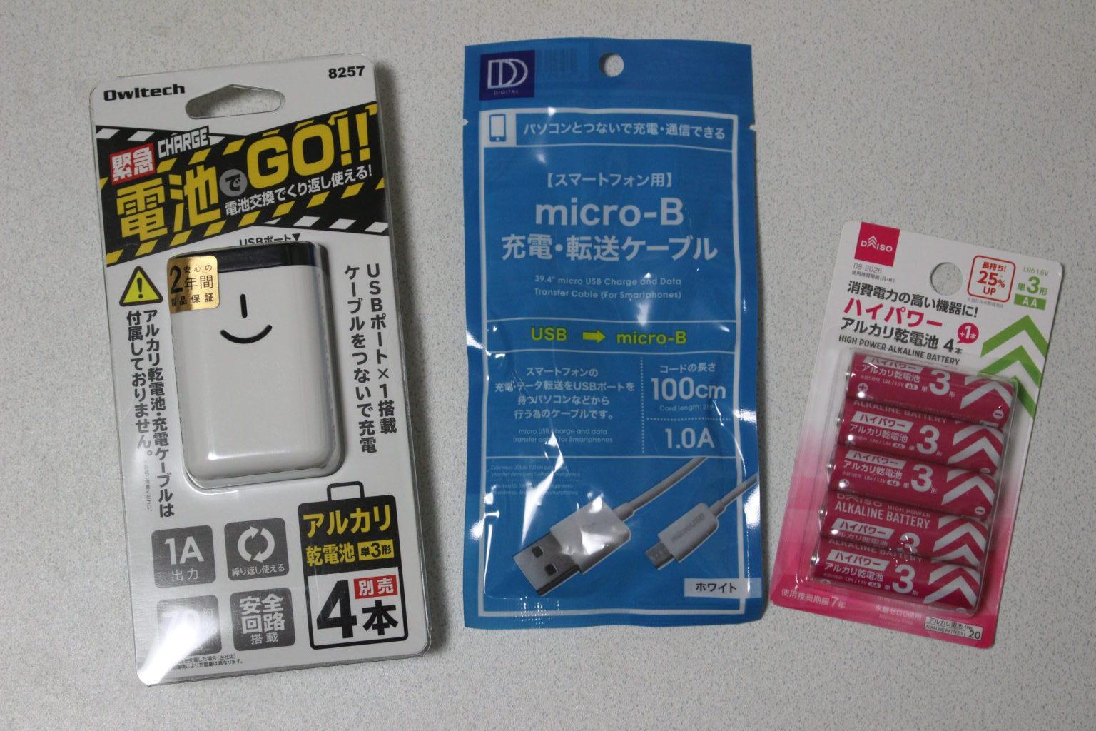 電池でGO!!と充電ケーブルと乾電池