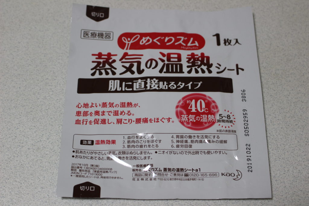 個包装の白いパッケージ