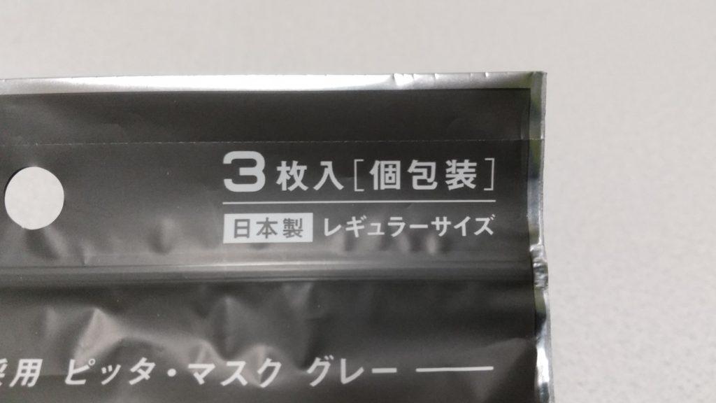 「日本製」の表示