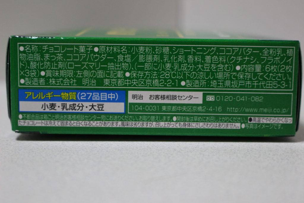 箱の側面には原材料やアレルギー表示