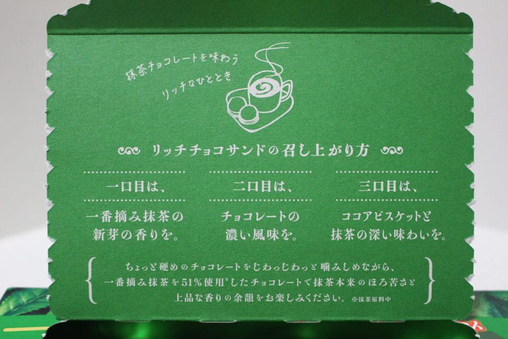 開けた箱の内側に書かれた説明