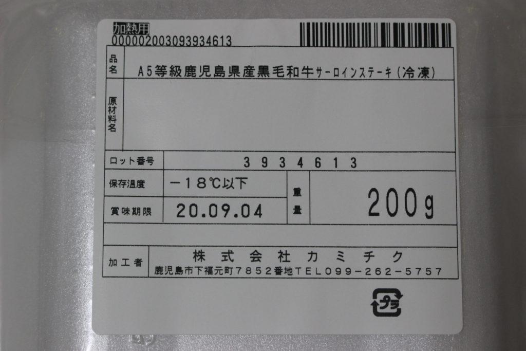 賞味期限等の記載されたシール