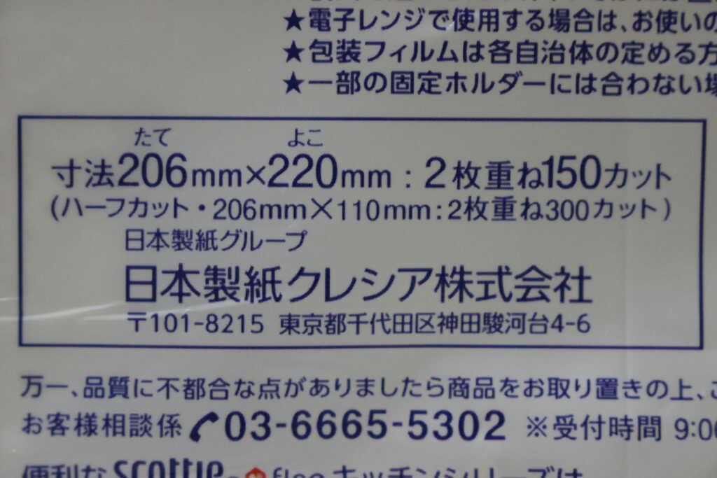 たて206mm×よこ220mm、2枚重ね150カット