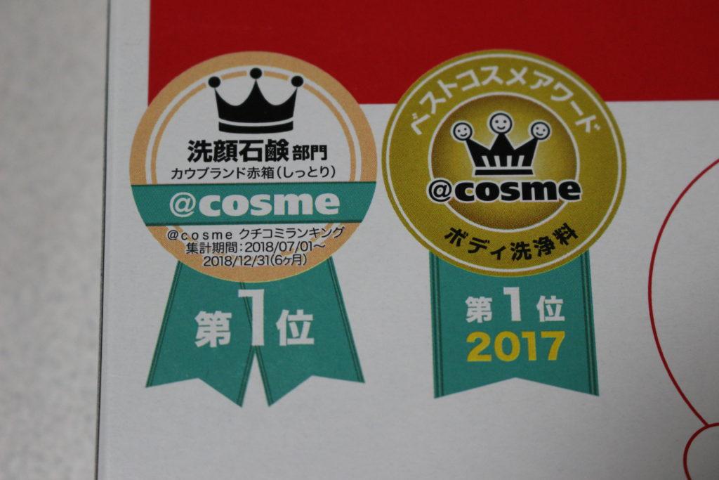 @cosmeで1位獲得