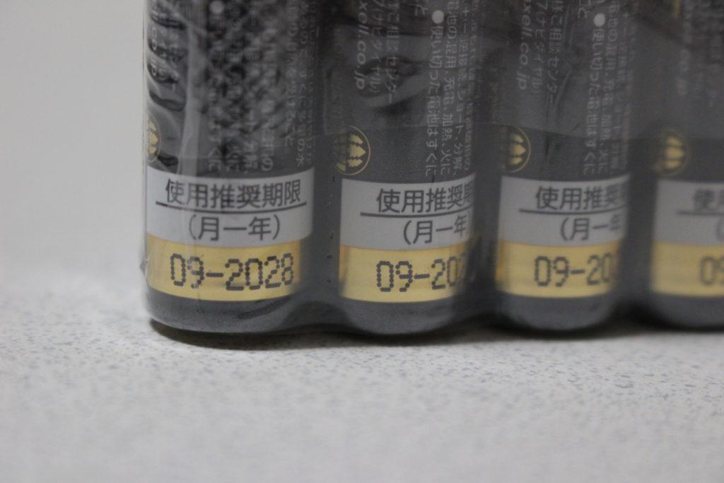 電池の側面に印字された使用推奨期限