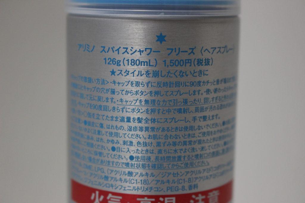 スプレー缶に記載された注意事項