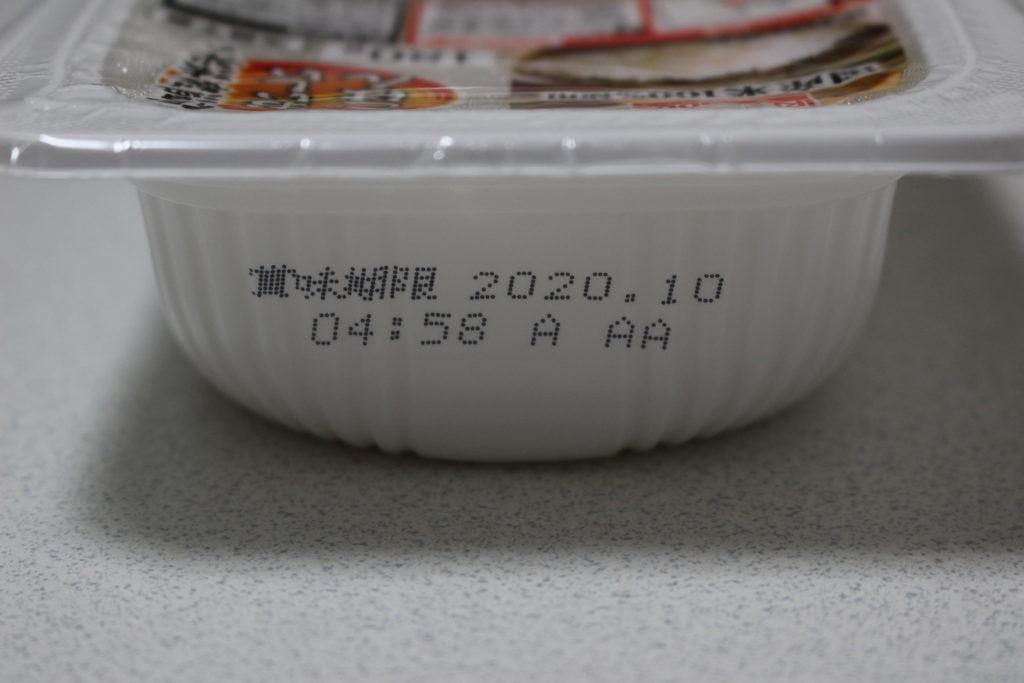 賞味期限2020年10月