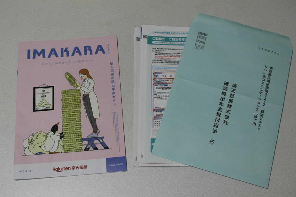 冊子や封筒