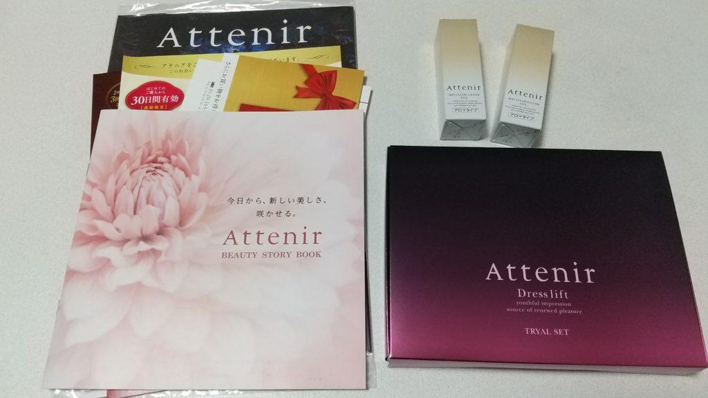 パンフレット類と化粧品