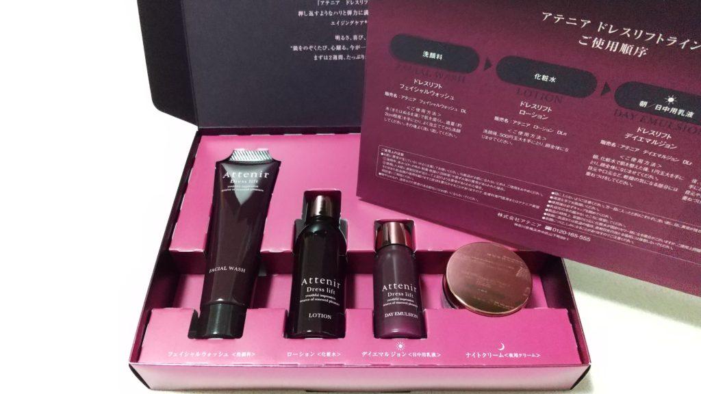 ピンクの箱に入った4つの化粧品