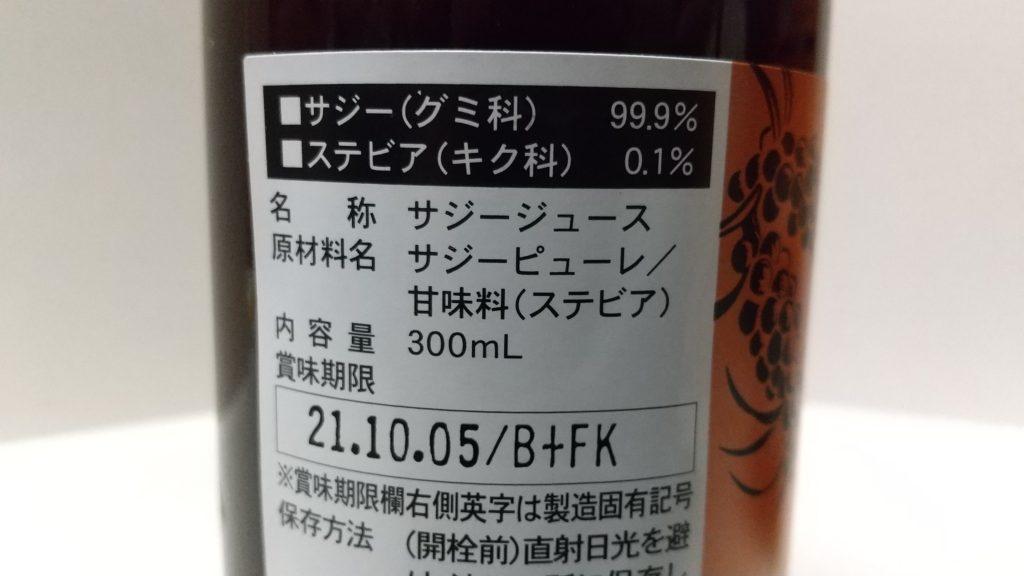 ビンに貼られたラベルシール